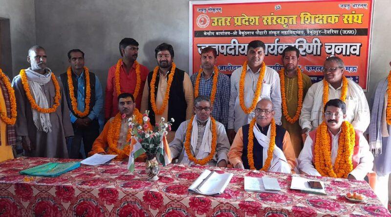 उत्तर प्रदेश संस्कृत शिक्षक संघ, मऊ का चुनाव संम्पन्न